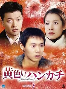 黄色いハンカチ DVD-BOX 3