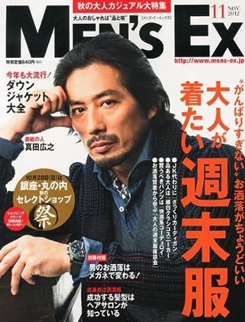 Men's EX(メンズ・イーエックス) 2012年11月号