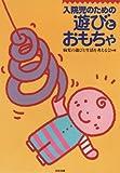 入院児のための遊びとおもちゃ  病児の遊びと生活を考える会 (中央法規出版)