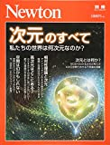 Newton別冊『次元のすべて』 (ニュートン別冊)
