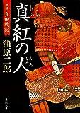 真紅の人 新説・真田戦記 (角川文庫)