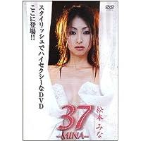 松本みな 37 -MINA-