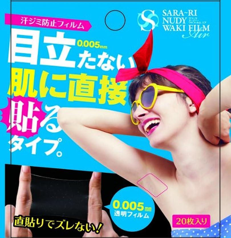 絶望ファッションモディッシュサラーリ ヌーディワキフィルム エア 20枚