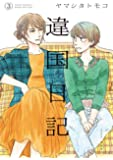 違国日記 コミック 1-3巻セット