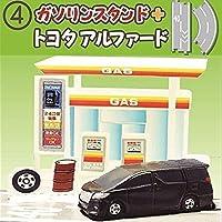 TomicaアセンブリTown [ 4。ガスステーション+ Toyota Alphard ] ( Single )
