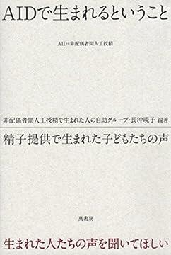 AIDで生まれるということの書影