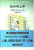 豹の呼ぶ声 (ハヤカワ・ミステリ文庫 (HM 165-11))