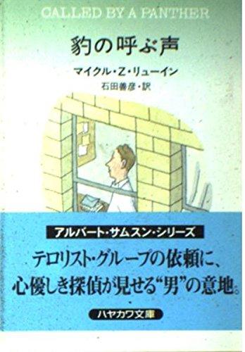 豹の呼ぶ声 (ハヤカワ・ミステリ文庫 (HM 165-11))の詳細を見る
