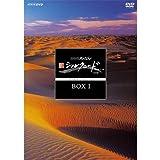 NHKスペシャル 新シルクロード 特別版 DVD BOX I (新価格)