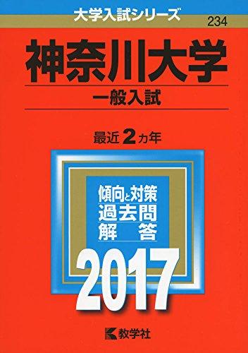 神奈川大学(一般入試) (2017年版大学入試シリーズ)