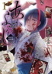あかよろし 闇花札遊鬼譚 1巻 (マッグガーデンコミックスBeat'sシリーズ)