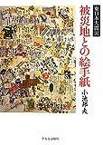 被災地との絵手紙―東日本大震災