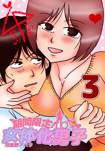 期間限定!女体化男子 3 (PADコミックス)