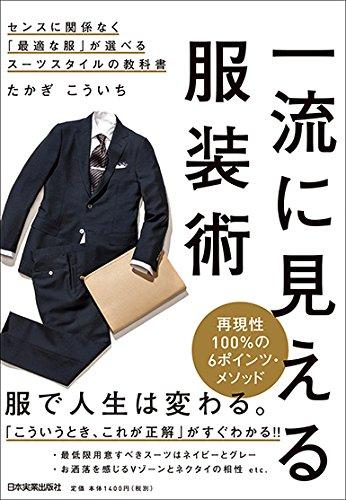 一流に見える服装術 センスに関係なく「最適な服」が選べるスーツスタイルの教科書