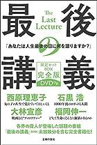 最後の講義 限定セットBOX 完全版 DVDつき