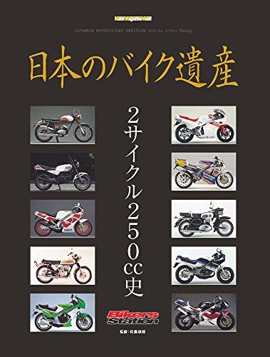 日本のバイク遺産 2サイクル250cc史 (Motor Magazine Mook)