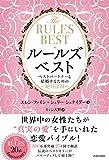 THE RULES BEST ルールズ・ベスト ベストパートナーと結婚するための絶対法則