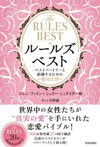 THE RULES BEST ルールズ・ベスト ベストパートナーと結婚するための絶対法則の詳細を見る