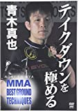 DVD>青木真也:MMA BEST GROUND TECHNIQUESテイクダウ (<DVD>)