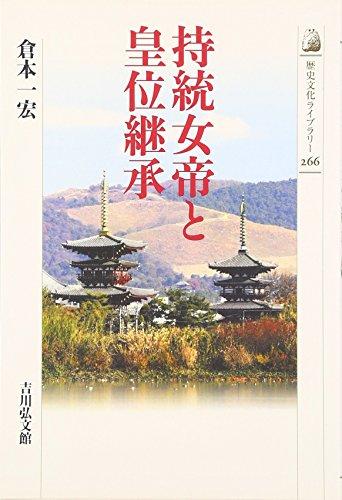 持統女帝と皇位継承 (歴史文化ライブラリー)