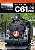 鉄道車輌ガイドVol.6(C61 20と仲間たち) (NEKO MOOK 1705 RM MODELS ARCHIVE)