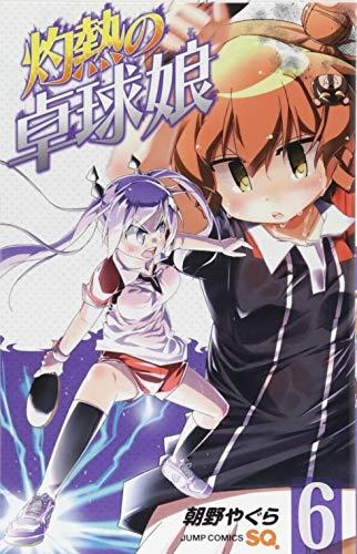 灼熱の卓球娘 6 (ジャンプコミックス)