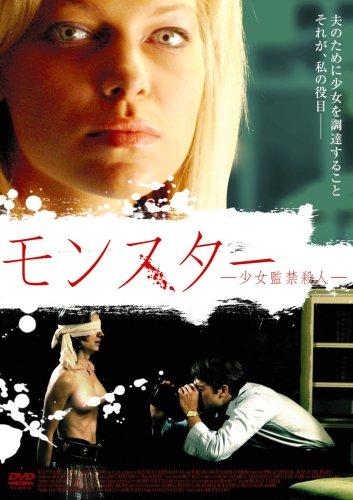 モンスター ~少女監禁殺人~ [DVD]の詳細を見る