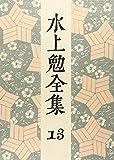 水上勉全集 第13巻 蓑笠の人 流れ公方記 越前一乗谷 天正の橋 緋の雪 鴉
