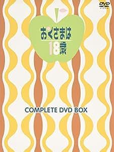 おくさまは18歳 コンプリートDVD-BOX(上巻)