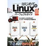 はじめてのLinux パーフェクトガイド (無料OSでパソコンを使う!)