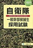 自衛隊一般幹部候補生採用試験 [2019年度版]