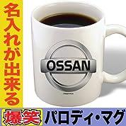 【誕生日男性プレゼント名入れマグカップ】 還暦祝い・退職祝い(上司)・ギフト・父の日・贈り物に人気『名前が入るおもしろコーヒーカップ』 新NISSANニッサンパロディ/OSSANオッサン柄