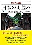 歴史文化遺産 日本の町並み〈上巻〉