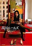 萬田ルールズの画像