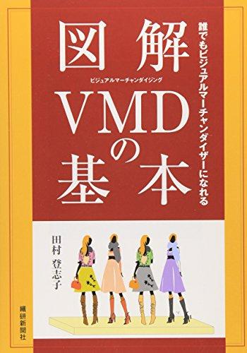 図解VMDの基本―誰でもビジュアルマーチャンダイザーになれるの詳細を見る