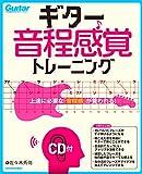 ギター音程感覚トレーニング(CD付)上達に必要な「音程感」が養われる!