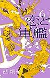 恋と軍艦(6) (なかよしコミックス)