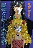ピアノの上の天使 (2) (ウィングス・コミックス)