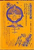 世界幻想文学大系〈第38巻 B〉西の窓の天使 (1985年)