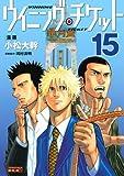 ウイニング・チケット(15) (ヤンマガKCスペシャル)