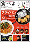 食べようびvol.05 (ORANGE PAGE BOOKS)