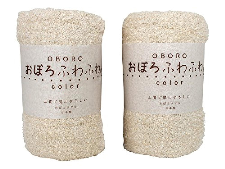 おぼろタオル フェイスタオル2枚セット 【柔かそーね(ベージュ)】 日本製 ふわふわフェイスタオル やわらか 肌にやさしい 超吸水 高品質 速乾 (フェイスタオル(約33×85cm), ベージュ)