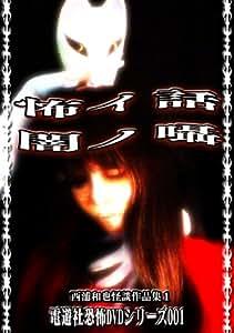 恐怖DVDシリーズ 西浦和也 「怖イ話闇ノ囁1」