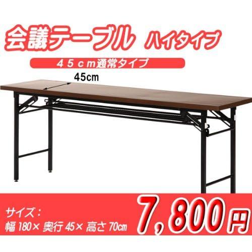 会議テーブル(ハイタイプ)『4570D』【FBC】(#9881264-94464)サイズ:幅180×奥行45×高さ70cm【長机 机 つくえ 脚折れ 会議用テーブル】