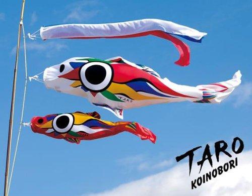 岡本太郎デザイン 鯉のぼりプレミアムセット(ベランダ用万能スタンド付)