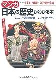 マンガ・日本の歴史がわかる本 幕末・維新‐現代篇 / 小杉 あきら のシリーズ情報を見る