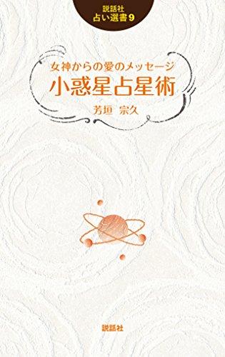 女神からの愛のメッセージ 小惑星占星術 (説話社占い選書9)
