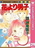 花より男子 29 (マーガレットコミックスDIGITAL)