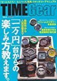 TIME Gear Vol.6 (CARTOP MOOK)