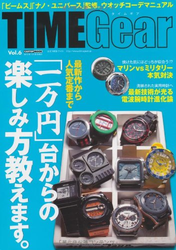 TIME Gear Vol.6 CARTOP MOOK